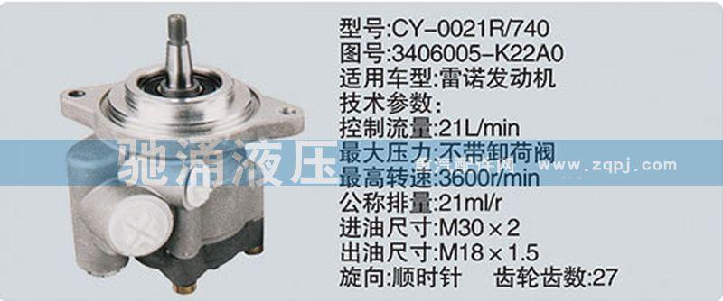 雷诺系列转向泵/3406005-K22A0