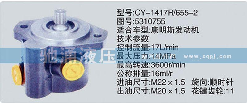 东风及康明斯系列转向泵/CY-1417R-655-2-5310755