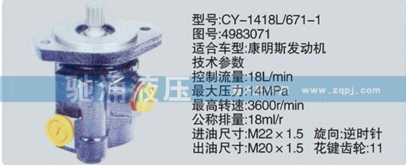 东风及康明斯系列转向泵/CY-1418L-671-1-4983071