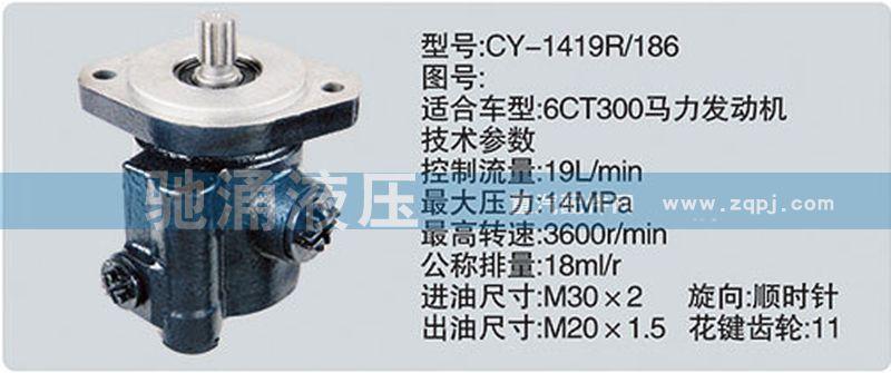 东风及康明斯系列转向泵/CY-1419R-186