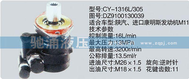 东风及康明斯系列转向泵/DZ9100130039