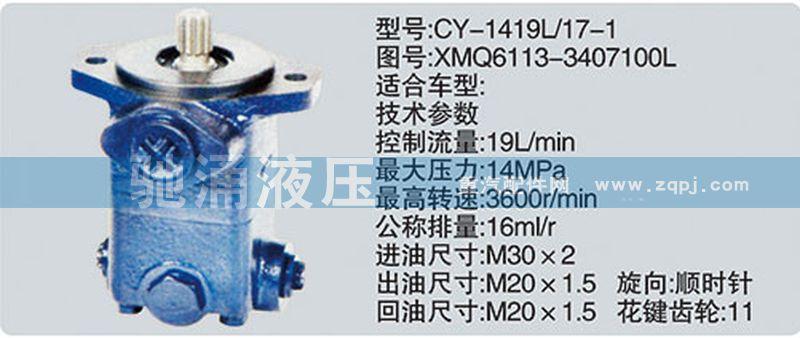 东风及康明斯系列转向泵/XMQ6113-3407100L