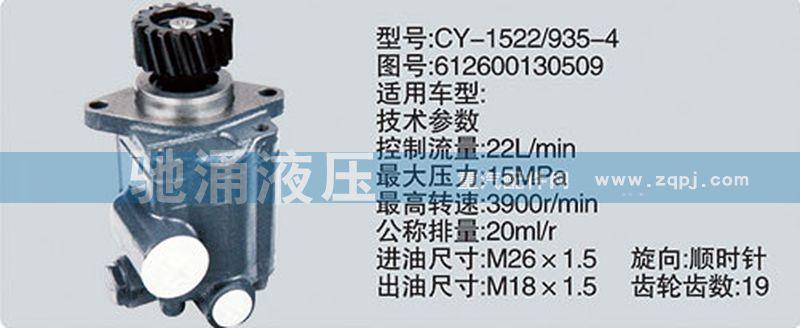 齿轮泵系列转向泵/612600130509