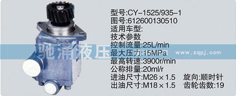齿轮泵系列转向泵/612600130510