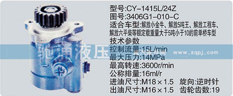 锡柴及大柴系列转向泵/3406G1-010-C