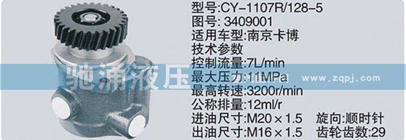 扬柴系列转向泵/3409001