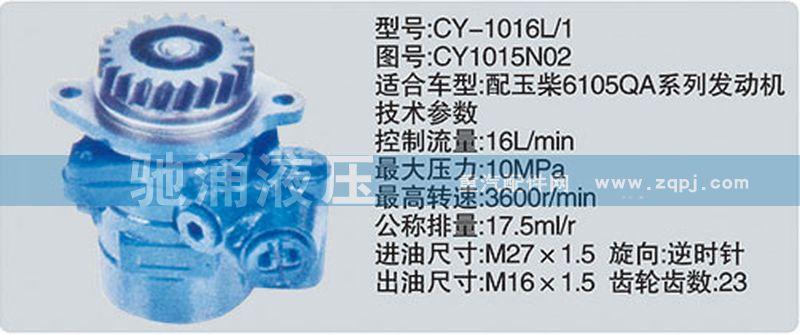 玉柴系列转向泵/CY1015N02
