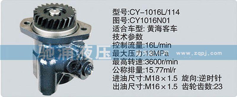 玉柴系列转向泵/CY1016N01