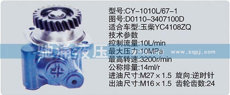 玉柴系列转向泵【重卡转向助力泵大全】/D0110-3407100D