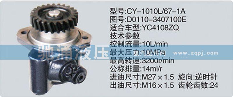 玉柴系列转向泵/D0110-3407100E