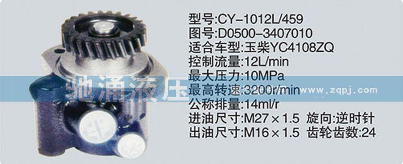 玉柴系列转向泵/D0500-3407010