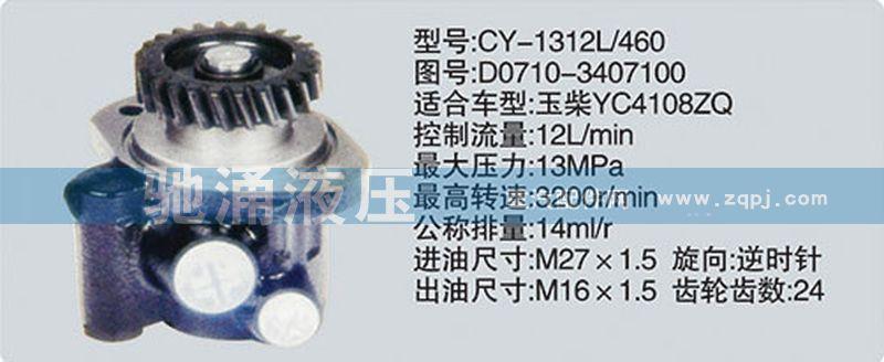 玉柴系列转向泵/D0710-3407100