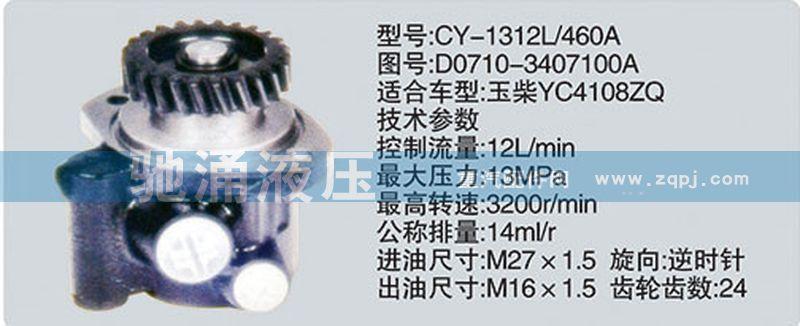 玉柴系列转向泵/D0710-3407100A