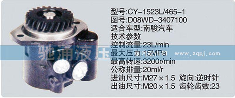 玉柴系列转向泵/D08WD-3407100