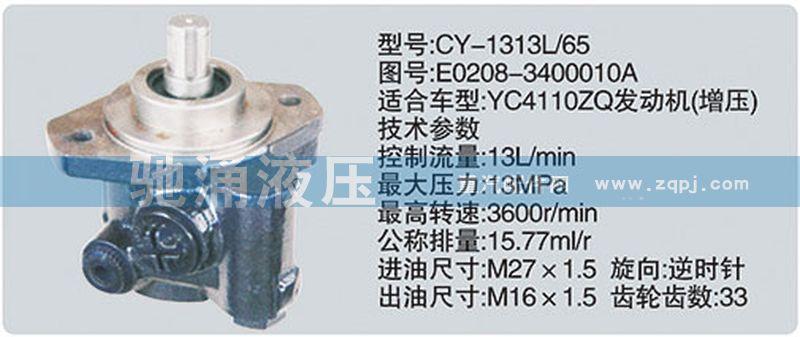 玉柴系列转向泵/E0208-3400010A
