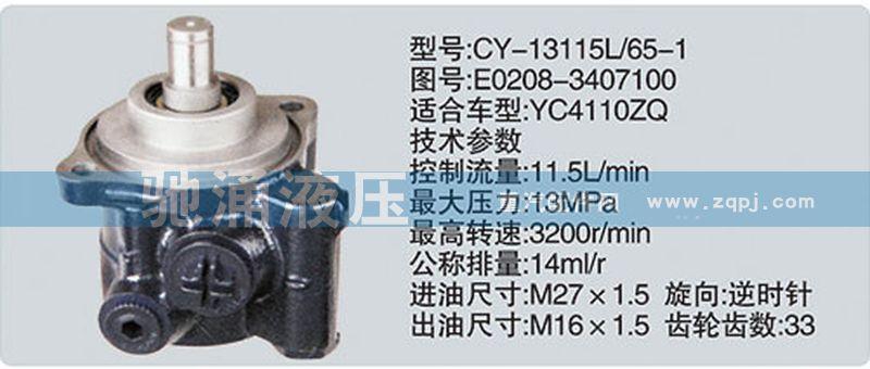 玉柴系列转向泵/E0208-3407100