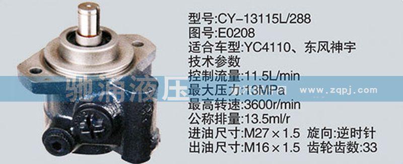玉柴系列转向泵/E0208