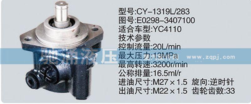 玉柴系列转向泵/E0298-3407100