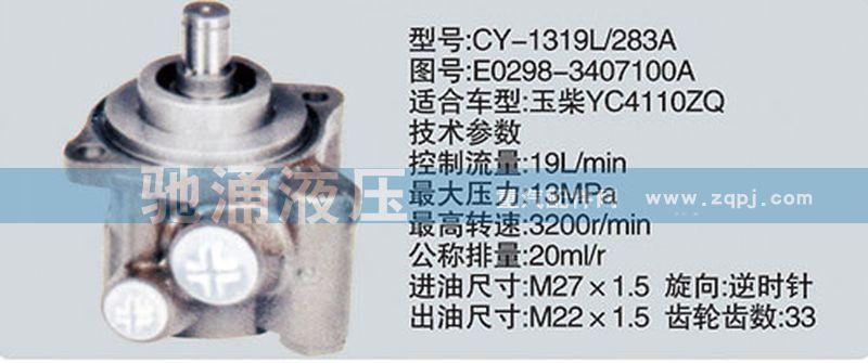 玉柴系列转向泵/E0298-3407100A