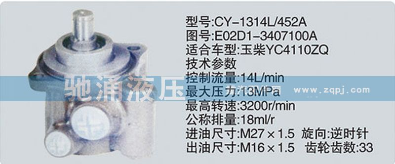 玉柴系列转向泵/E02D1-3407100A