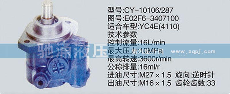 玉柴系列转向泵/E02F6-3407100