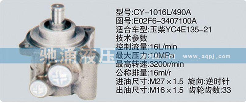 玉柴系列转向泵/E02F6-3407100A