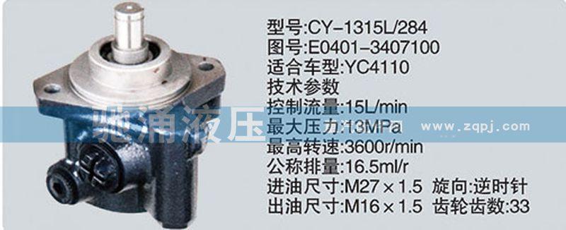 玉柴系列转向泵/E0401-3407100
