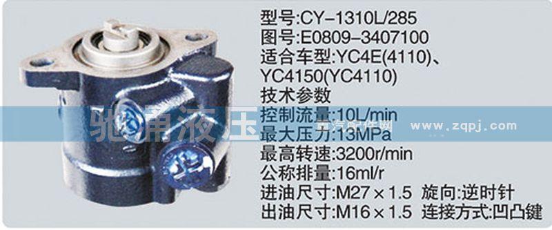 玉柴系列转向泵/E0809-3407100
