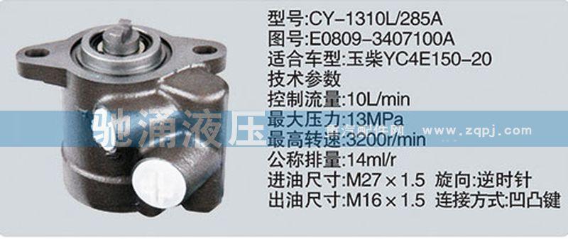 玉柴系列转向泵/E0809-3407100A