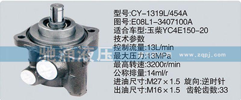 玉柴系列转向泵/E08L1-3407100A