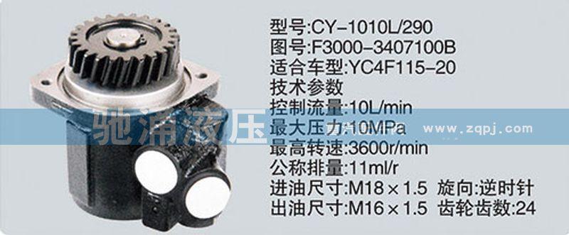 玉柴系列转向泵/F3000-3407100B