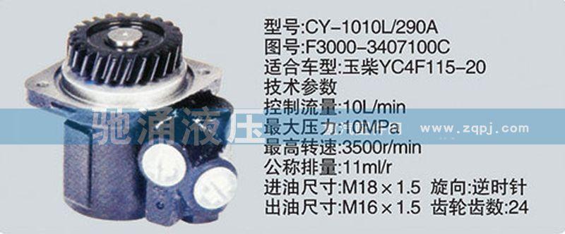 玉柴系列转向泵/F3000-3407100C
