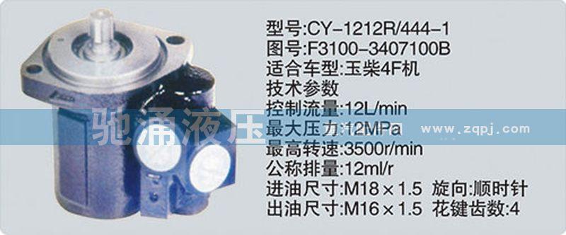 玉柴系列转向泵/F3100-3407100B