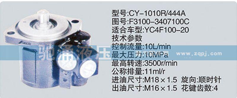 玉柴系列转向泵/F3100-3407100C