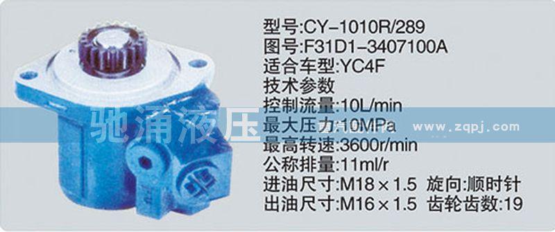 玉柴系列转向泵/F31D1-3407100A