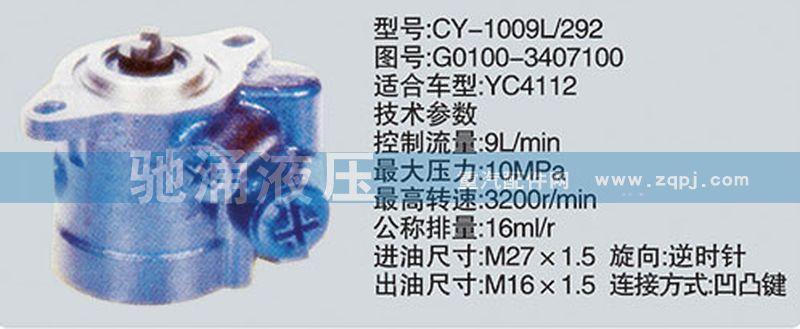 玉柴系列转向泵/G0100-3407100