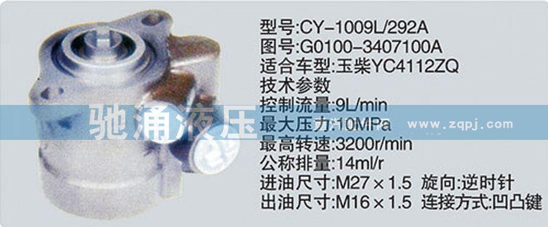 玉柴系列转向泵/G0100-3407100A