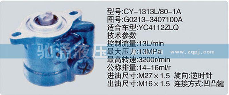 玉柴系列转向泵/G0213-3407100A