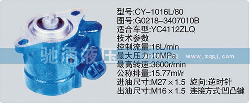 玉柴系列转向泵/G0218-3407010B