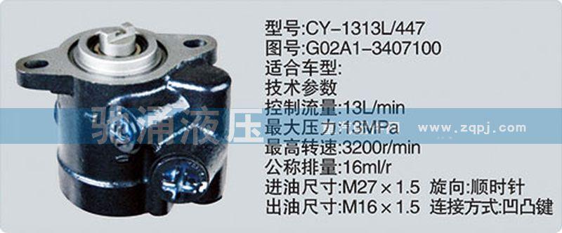 玉柴系列转向泵/G02A1-3407100