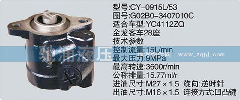 玉柴系列转向泵/G02B0-3407010C