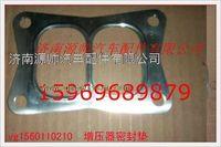 重汽发动机增压器垫片VG1560110210