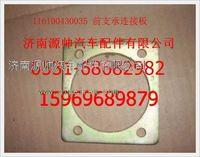 重汽豪沃前支承连接板116100430035