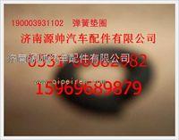 重汽豪沃弹簧垫圈190003931102