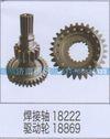 焊接轴18222驱动轮18869