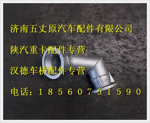 陕汽奥龙排气管总成/SZ954001485