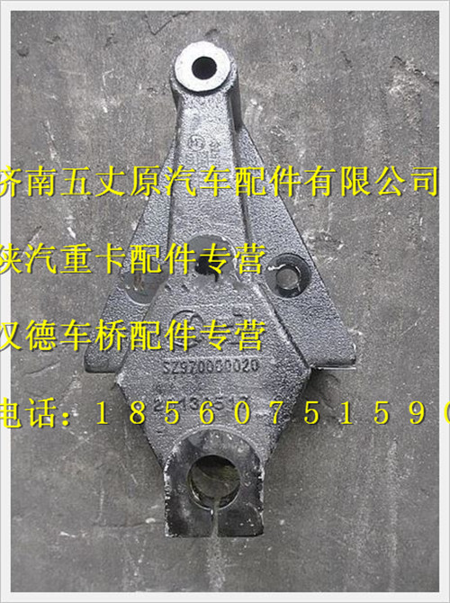 陕汽奥龙前簧左前支架/SZ970000020