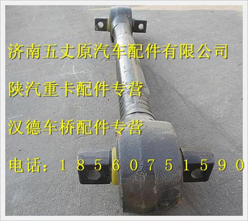 陕汽奥龙上推力杆总成/SZ952000857