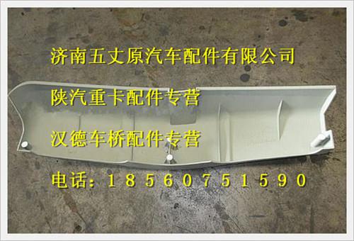 陕汽奥龙左导风罩/DZ1600110153