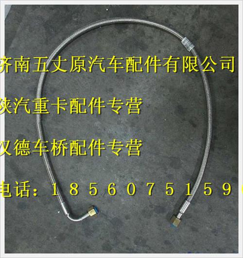 陕汽德龙11.5m用气软管组/ZJ10000027